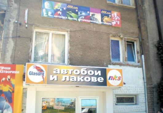 През отворен прозорец крадец грабна оборота на пицария в Дупница и избяга